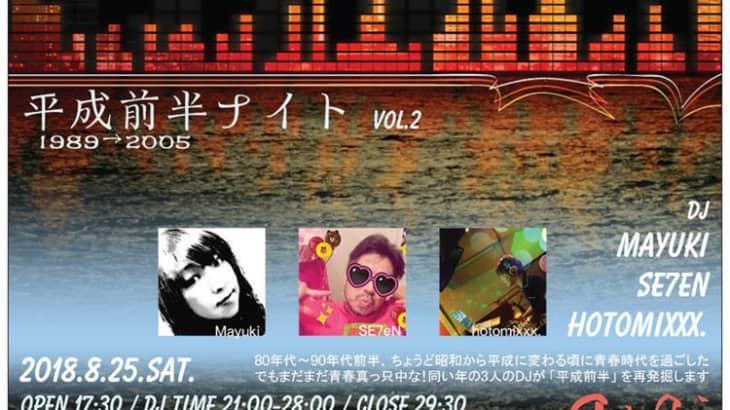 平成前半ナイト1989→2005