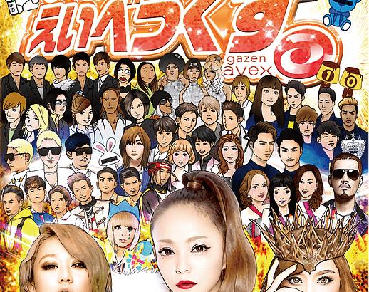 俄然!!えいべっくす Vol.15 〜10th Anniversary〜第2弾 in 大阪