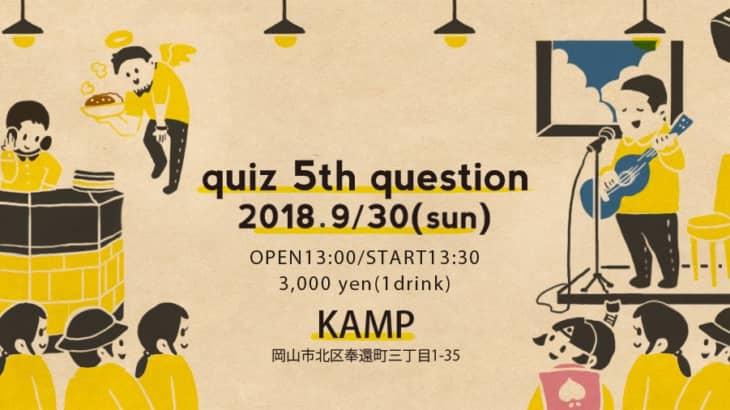 【中止】quiz 5th question