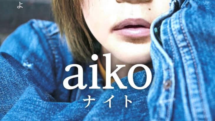 【延期】aikoナイト  秋 そばにいるよ