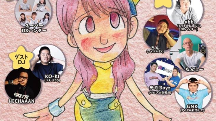 プチドルEX -idol new generation-