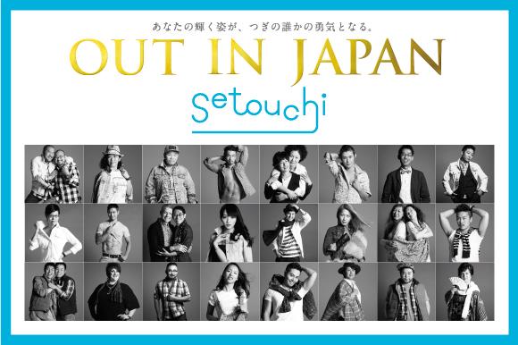 OUT IN JAPAN SETOUCHI 写真展