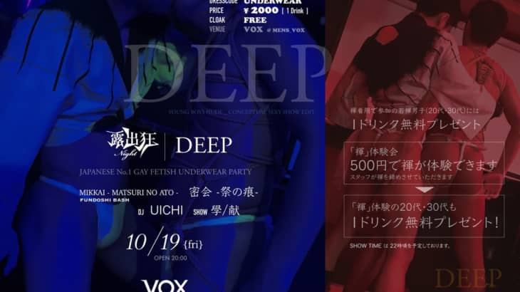 露出狂ナイト | DEEP