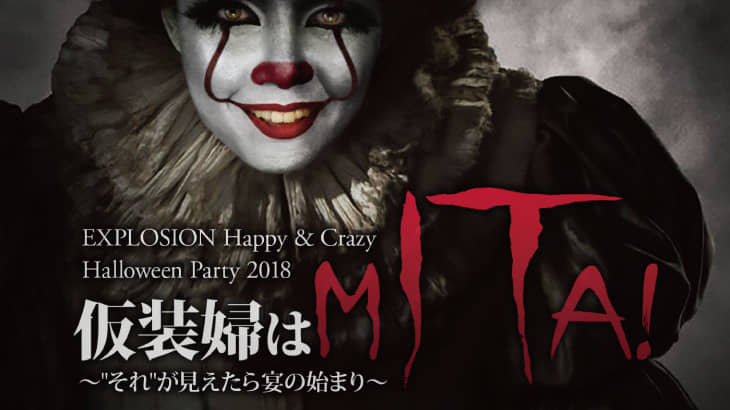 EXPLOSION Happy & Crazy Halloween Party 2018 仮装婦はMITA!