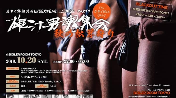"""UNDERWEAR LOUNGE PARTY """"雄汁男魂集会"""" -秋の松茸狩り-"""