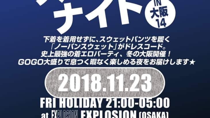 ノーパンスウェットナイト IN 大阪14