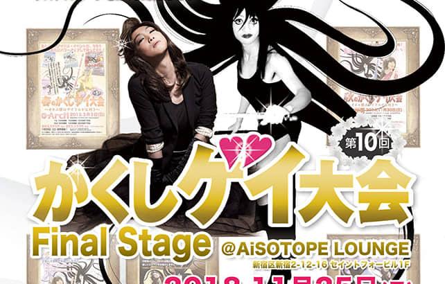 第10回 かくしゲイ大会 Fainl Stage