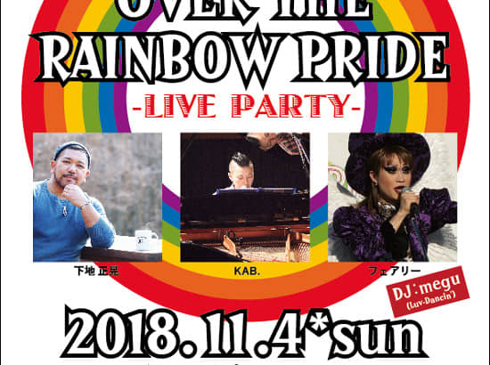 OVER THE RAINBOW PRIDE -LIVE PARTY-
