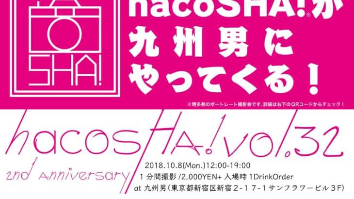hacoSHA! vol.32@新宿