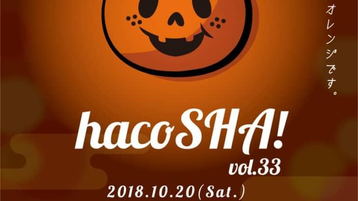 hacoSHA! Vol.33