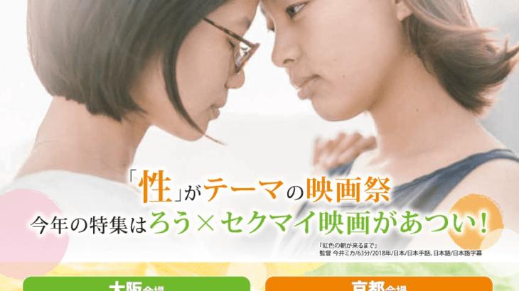 第12回 関西クィア映画祭 2018(京都会場)