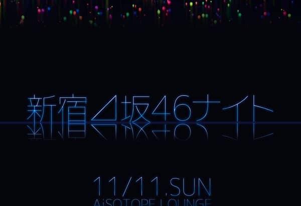 新宿⊿坂46ナイト