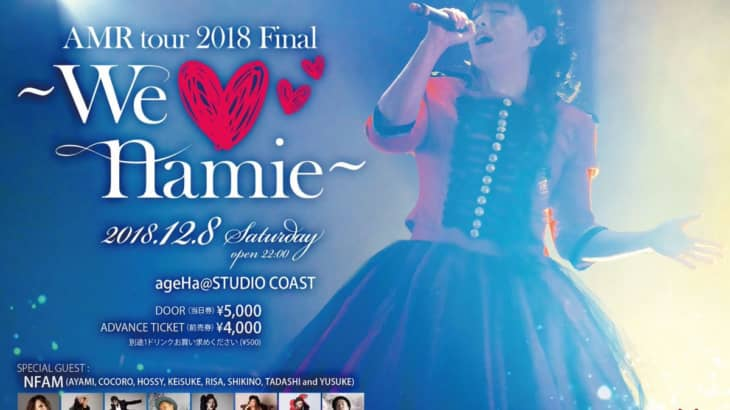 AMR tour 2018 final 〜We ❤️ Namie〜