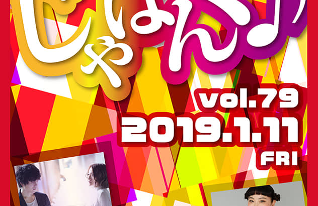 じゃぱんぐ♪ vol.79