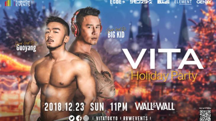 VITA Holiday Party
