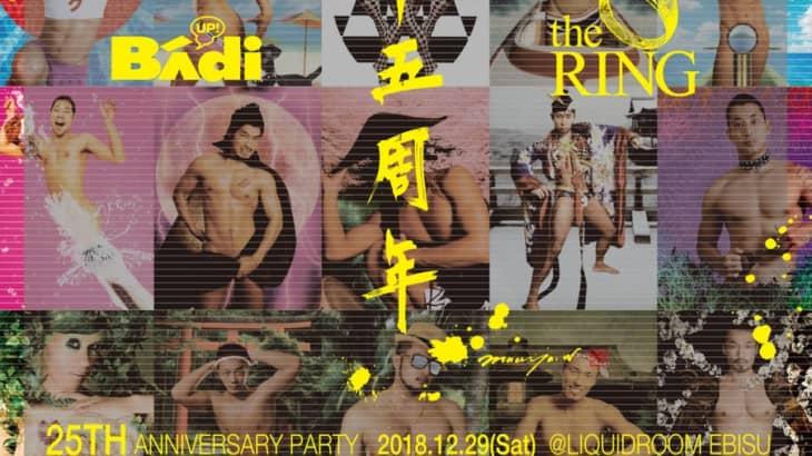 The Ring + BADI 25周年パーティ