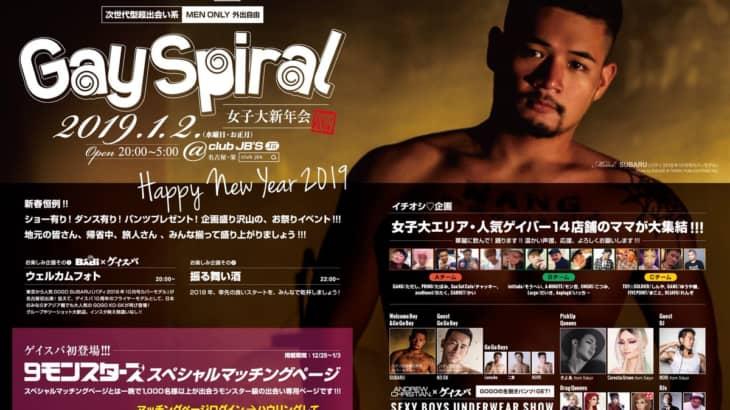 Gay Spiral 女子大新年会2019