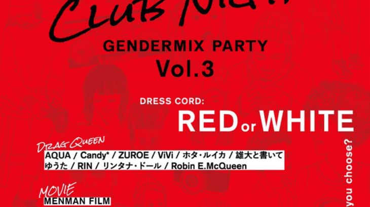 EICHI CLUB NIGHT – GENDERMIX PARTY vol.3 –