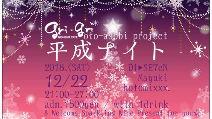 gri-gri oto-asobi project Christmas「平成ナイト 」