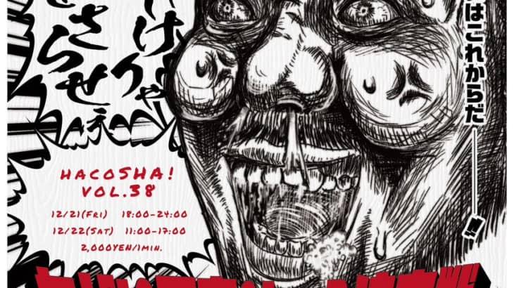 hacoSHA! Vol.38〜ヤバい写真No.1決定戦〜
