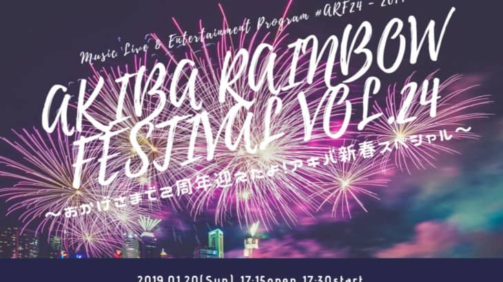 AKIBA RAINBOW FESTIVAL VOL.24 〜おかげさまで2周年迎えたよ!アキバ新春スペシャル〜