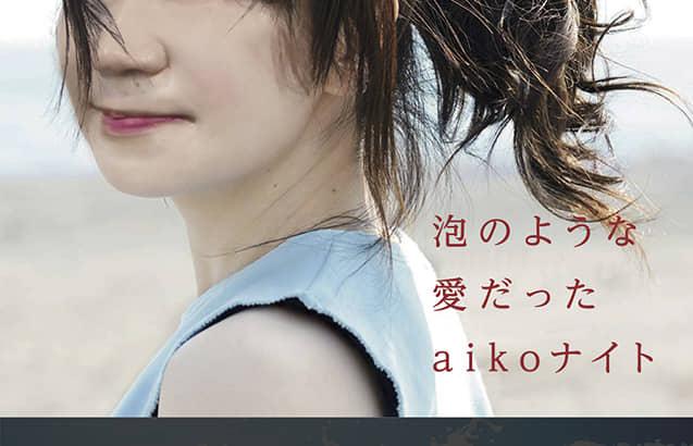 aikoナイト 泡のような愛だった