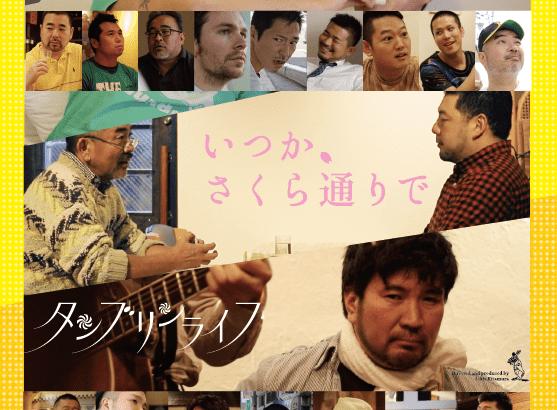 TheStagPartyShowMovies 大阪上映会