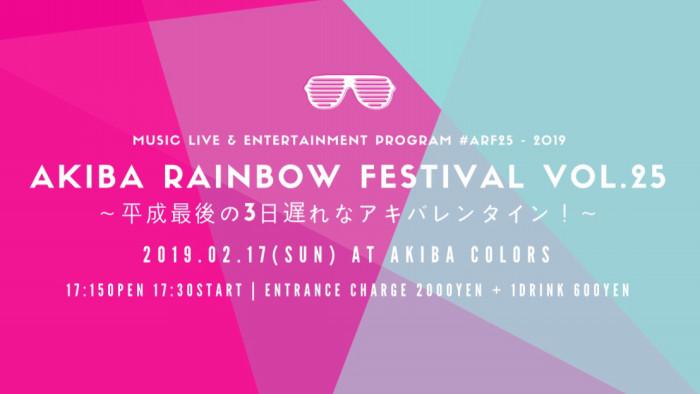 AKIBA RAINBOW FESTIVAL VOL.25〜平成最後の3日遅れアキバレンタイン!〜