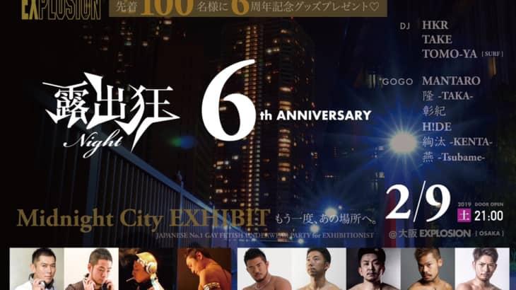 露出狂ナイト 6th Anniversary