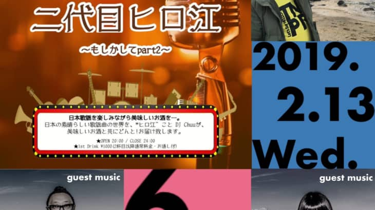 日本歌謡酒場 二代目ヒロ江 〜もしかしてpart2〜