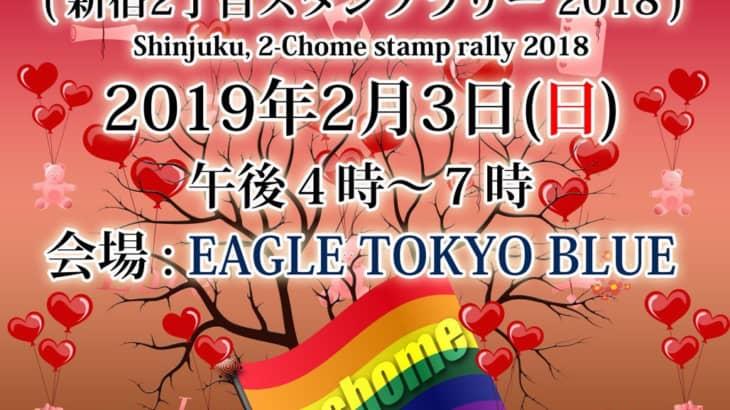 第6回 冬の東京レインボー祭り