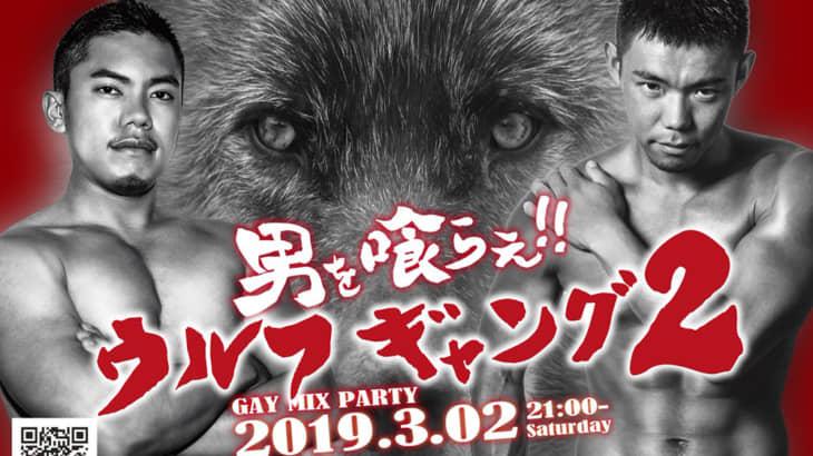 WOLF-GANG 2 〜男を喰らえ! ウルフギャング2〜