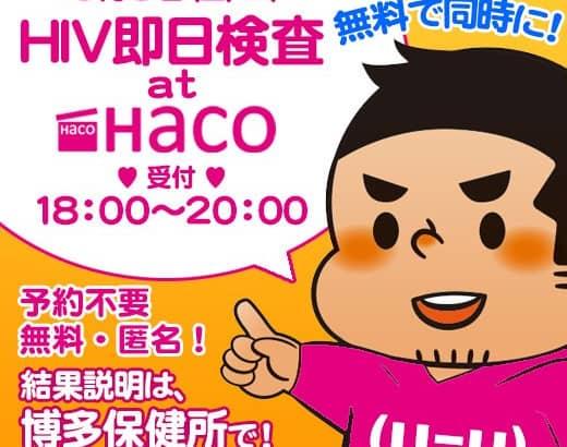 HIV即日検査 at HACO