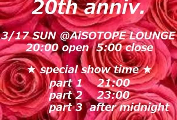 VOICE 20周年記念PARTY!