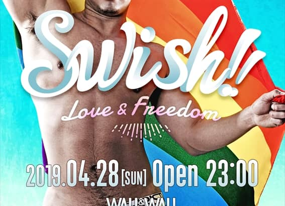 Swish!! -Love & Freedom-