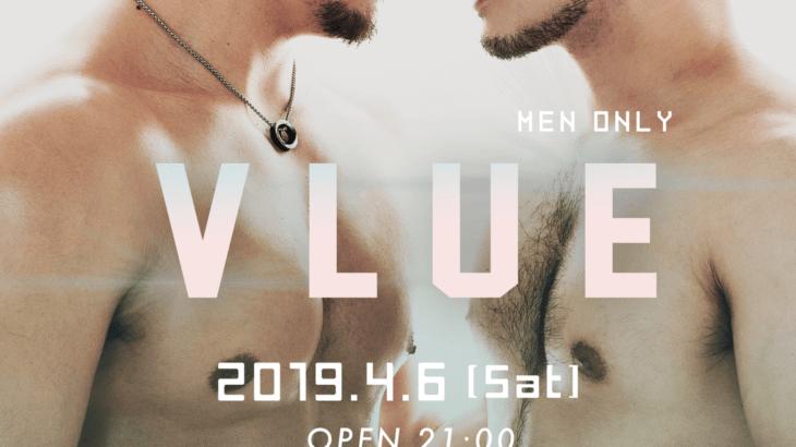 VLUE vol.1