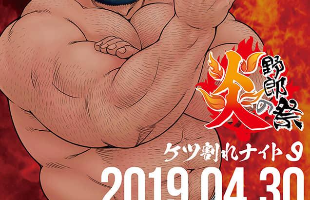 ケツ割れナイト9 〜炎の野郎祭〜