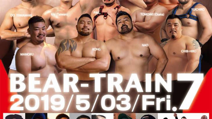 BEAR-TRAIN 7