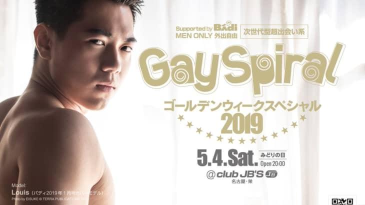 Gay Spiral ~ゴールデンウィークスペシャル2019~