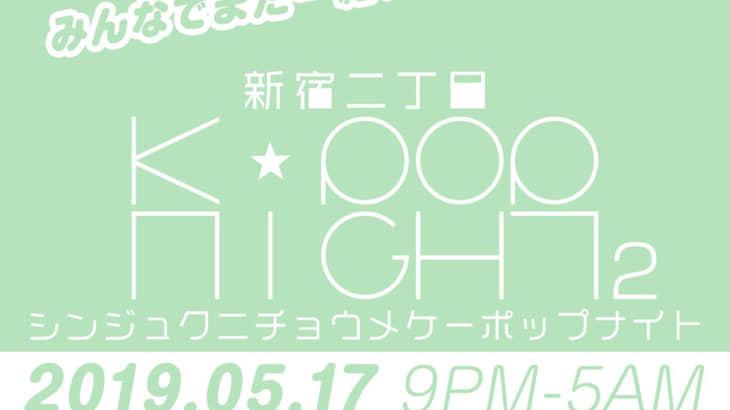 新宿二丁目K-POP NIGHT 2