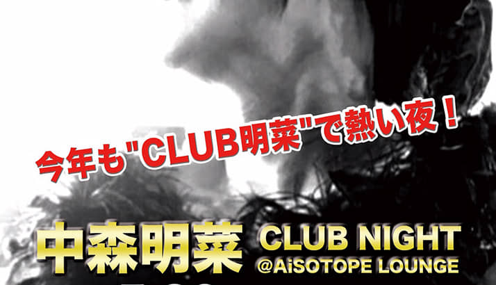 中森明菜 CLUB NIGHT