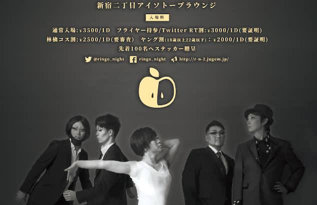 りんごないと 其の十六「新宿コレクション2019SS」