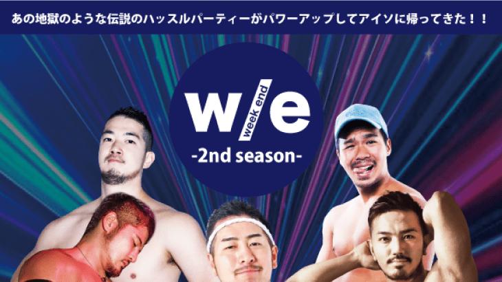 w/e -2nd season-