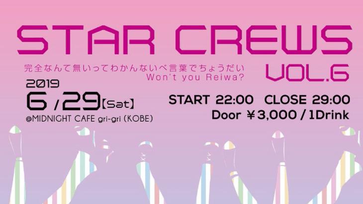 STAR CREWS vol.6
