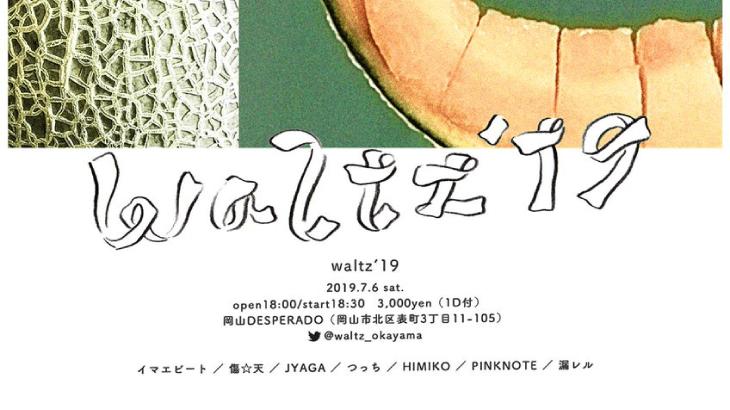 Waltz'19