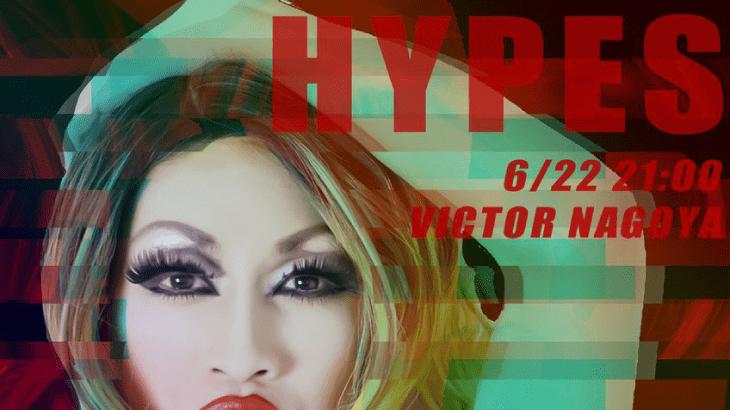 HYPES Vol.2