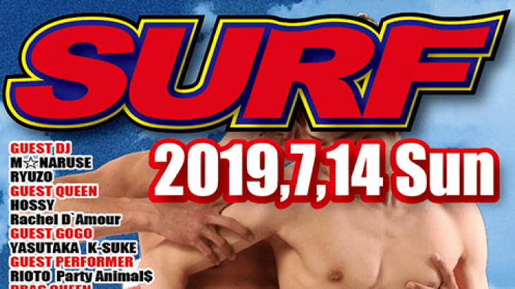 SURF 15TH ANNIVERSARY!!