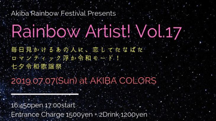 レインボーアーティスト! Vol.17