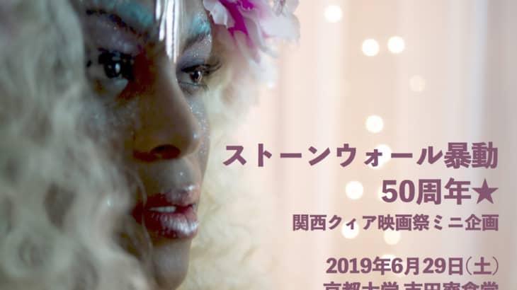 ストーンウォール暴動50周年★関西クィア映画祭ミニ企画