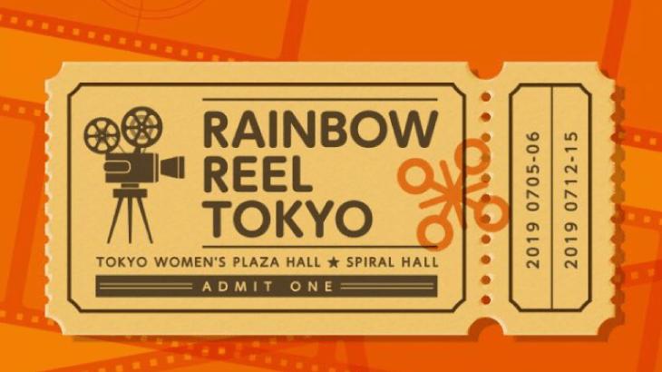 第28回レインボー・リール東京~東京国際レズビアン&ゲイ映画祭~